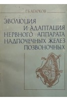 Эволюция и адаптация нервного аппарата надпочечных желез позвоночных (БУ). Агарков Г.Б.. Наукова думка