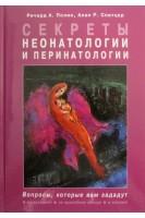 Секреты неонатологии и перинатологии. Ричард А. Полин Алан Р. Спитцер. Бином