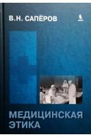 Медицинская этика: учебное пособие для студентов. Сапёров В.Н.. Бином