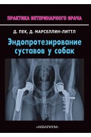 Эндопротезирование суставов у собак. Пек Дж. Н. Марселлин-Литтл Д.. Аквариум