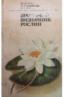 Шкільний визначник рослин (БУ). Єлін Ю.Я.. Радянська школа