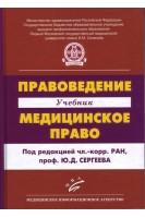 Правоведение. Медицинское право: Учебник. Сергеев Ю.Д.. МИА