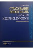 Страхування зобов'язань з надання медичної допомоги. Навчально-практичний посібник. Майданик Р.А.. Алерта