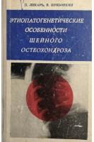 Этиопатогенетические особенности шейного остеохондроза (БУ). Лекарь П.Г.. Картя Молдовеняскэ