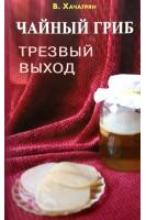 Чайный гриб: трезвый выход. Хачатрян В.. ДИЛЯ