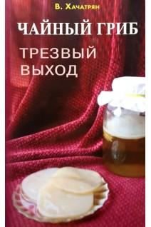 чайный гриб купить в хабаровске