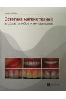 Эстетика мягких тканей в области зубов и имплантатов. Андре Саадун. ГалДент