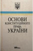 Основи конституційного права України (БУ). Козюбра М.І.. Київ