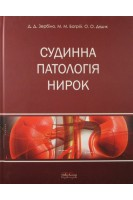 Судинна патологія нирок. Зербіно Д.Д. Багрій М.М.. Нова книга