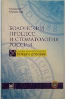 Болонский процесс и стоматология России. Мусин. МЕДпресс-информ