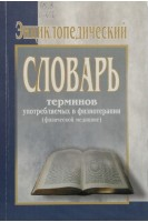 Энциклопедический словарь терминов  употребляемых в физиотерапии (около 1500 терминов). Оржешковский В.В.. Купріянова О.О.