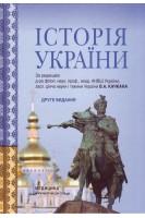 Історія України: Національний підручник. 2-е видання. Качкан В.А.. К-Медицина