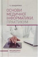 Основи медичної інформатики. Практикум. Бондаренко Т.І.. К-Медицина