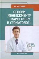 Основи менеджменту і маркетингу в стоматології: підручник. Феськов В.В.. К-Медицина
