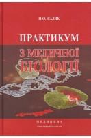 Практикум з медичної біології: навчальний посібник. 3-тє видання. Саляк Н.О. К-Медицина