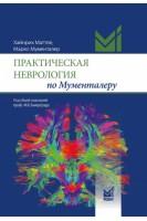 Практическая неврология по Мументалеру. Мументалер М. Маттле Х. МЕДпресс-информ
