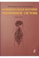 Функциональная анатомия эндокринной системы: Учебное пособие. Гайворонский И. В. Ничипорук Г.И.. Элби-СПб