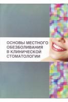 Основы местного обезболивания в клинической стоматологии. Ефимов Ю.В.. Медицинская книга