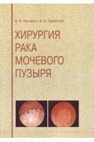 Хирургия рака мочевого пузыря. Лесовой В.Н. Гарагатый И.А.. Харьков