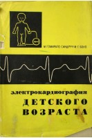 Электрокардиография детского возраста (БУ). Гомирато Сандруччи. Медицина