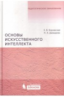Основы искусственного интеллекта. Боровская Е.В. Давыдова Н.А.. Бином. Лаборатория знаний