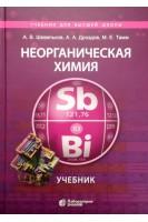 Неорганическая химия. Учебник. Шевельков А.В. Дроздов А.А. Тамм М.Е.. Бином. Лаборатория знаний