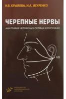 Черепные нервы: Анатомия человека в схемах и рисунках.. Крылова Н.В.. МИА