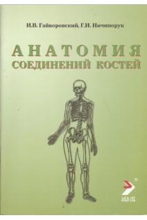 Анатомия соединений костей. Гайворонский И. В. Ничипорук Г.И.. Элби-СПб