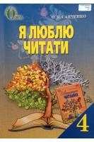 Я люблю читати (БУ). Савченко О.Я.. Освіта