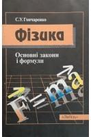 Фізика: Основні закони і формули (4-те вид.) (БУ). Гончаренко С.У.. Либідь