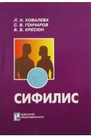 Сифилис. Монография. Ковалева Л.Н.. Центринформ