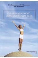Основы здорового образа жизни для всех. Овчинников Б.В. Дьяконов И.Ф. Дьяконова Т.И.. СпецЛит
