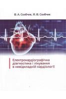 Електрокардіографічна діагностика і лікування в невідкладній кардіології. 2-е видання доповнене. Скибчик В.А. Скибчик Я.В.. Л: Простір - М