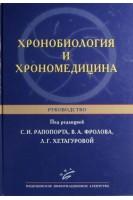 Хронобиология и хрономедицина: Руководство.. Под ред. С.И. Рапопорта В.А. Фролова Л.Г. Хетагуровой. МИА
