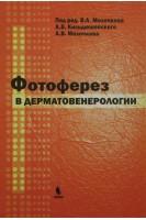Фотоферез в дерматовенерологии. Под ред. В.А. Молочкова. Бином