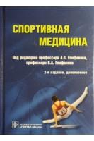 Спортивная медицина. — 2-е изд. доп. Епифанов А.В.. ГЭОТАР-Медиа