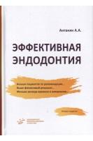 Эффективная эндодонтия. 2-е изд.. Антанян А.А.. МИА