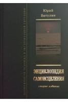 Энциклопедия самоисцеления. Батулин Ю.П.. Издательство Подолина