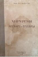 Хирургия легких и плевры (БУ). Антелава Н.В.. Тбилиси