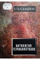 Цитология гемобластозов (варианты динамичность трансформации) (БУ). Гарсиашвили К.. Сабчота саркатвелло