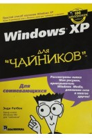 Windows XP для чайников(БУ). Ратбон Энди. Вильямс Стефан