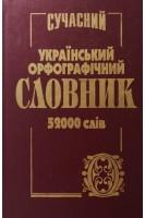 Сучасний український орфографічний словник 52 000 слів (БУ). Леонова О.А.. Сталкер