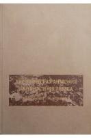 Хирургическая анатомия конечностей человека (БУ). Кованов В.В.. Медицина
