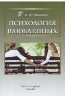Психология влюбленных. Рыжков В.Д.. СпецЛит
