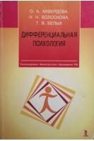 Дифференциальная психология (БУ). Ахвердова О.А.. Санкт Петербург