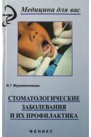 Стоматологические заболевания и их профилактика: учебник. Муравянникова Ж.Г.. Феникс