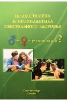 Психогигиена и профилактика сексуального здоровья. Дьяконов И.Ф. Овчинников Б.В.. СпецЛит