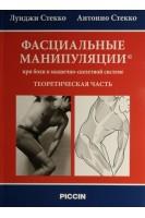 Фасциальные манипуляции при боли в мышечно-скелетной системе. Теоретическая часть. Стекко Л. Стекко А.. Москва