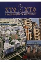 Хто є хто в будівництві та архітектурі. Болгов В.В.. Київ