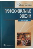 Профессиональные болезни: учебник. Мухин А.. ГЭОТАР-Медиа